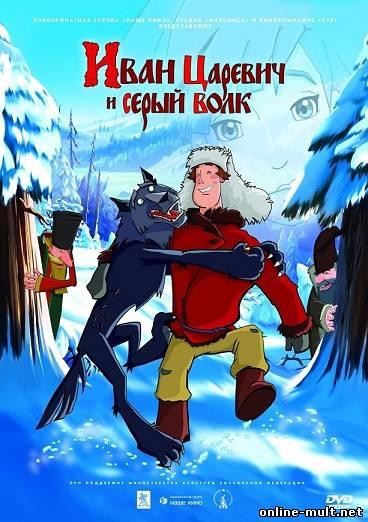 смотреть мультфильм иван царевич и серый волк