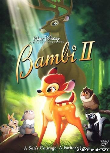 бэмби 2