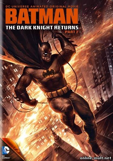 бэтмен возвращение тёмного рыцаря часть вторая