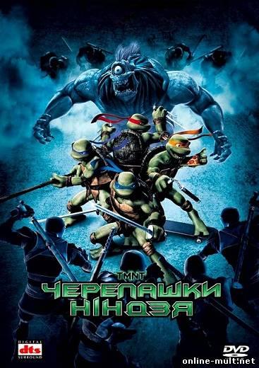 Скачать музыку из фильма черепашки-ниндзя 2.