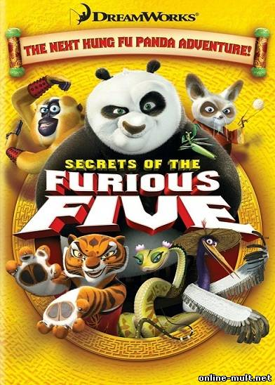 кунг фу панда секреты неистовой пятёрки