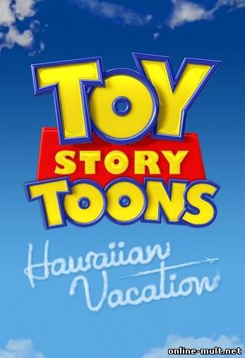 история игрушек гавайские каникулы