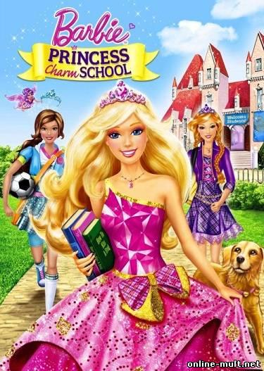 барби академия принцесс смотреть бесплатно