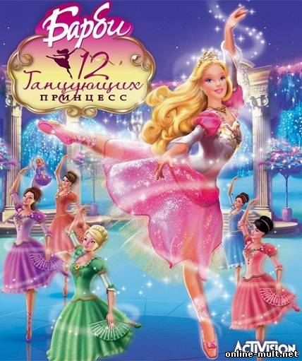 барби 12 танцующих принцесс