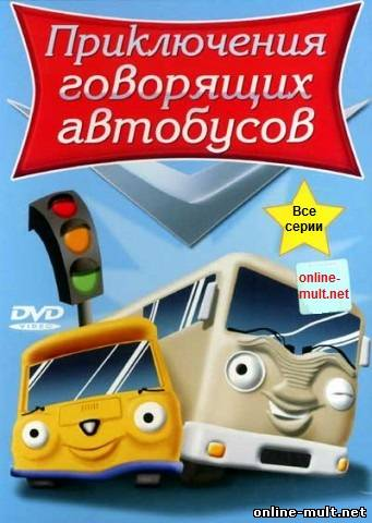 приключения говорящих автобусов смотреть бесплатно