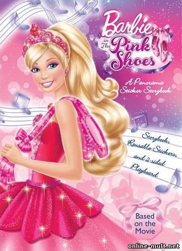 мультфильм барби розовые пуанты