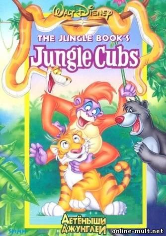 детеныши джунглей