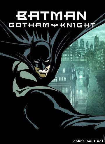 бэтмен рыцарь готэма