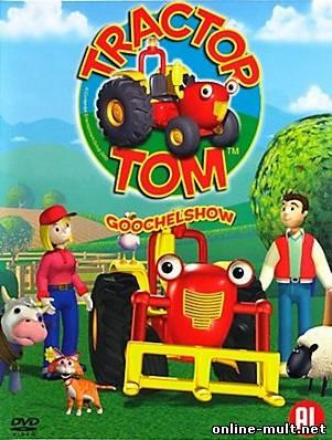 трактор том смотреть бесплатно