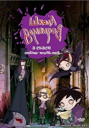 школа вампиров 3 сезон