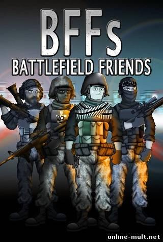 друзья по battlefield