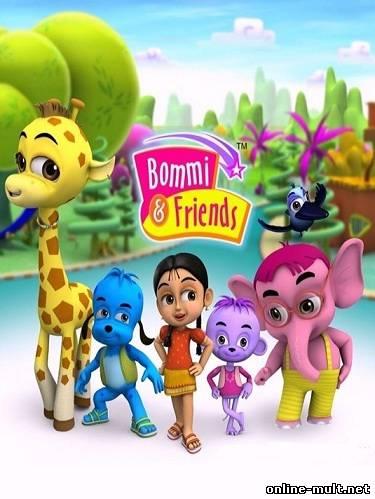 бомми и её друзья