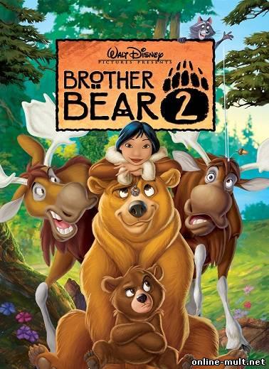 братец медвежонок 2
