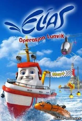 малыш элиас кораблик спасатель