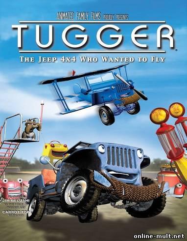 таггер джип который хотел летать