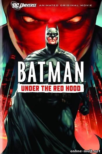бэтмен под колпаком