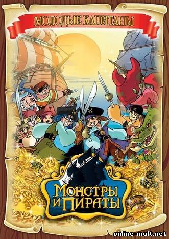 монстры и пираты 2 сезон смотреть бесплатно
