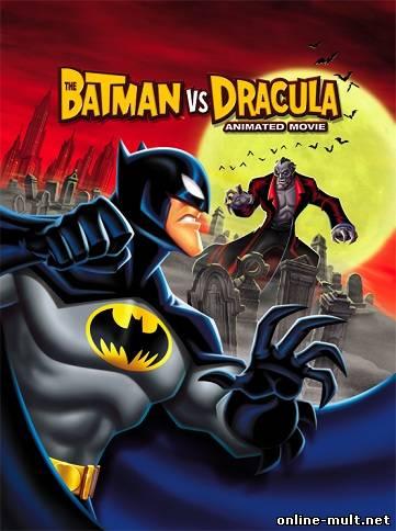 скачать бэтмен против дракулы торрент - фото 3