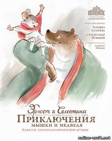 эрнест и селестина приключения мышки и медведя