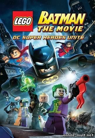 лего бэтмен супергерои объединяются