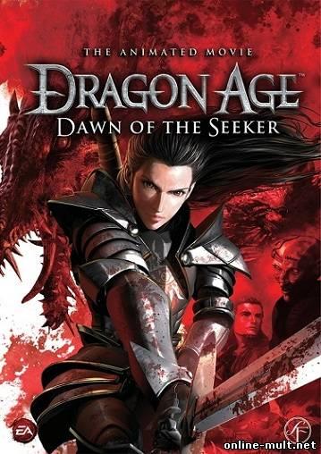 эпоха дракона рождение искательницы